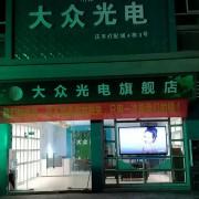 中山大众光电