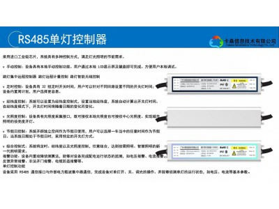 RS485单灯控制器