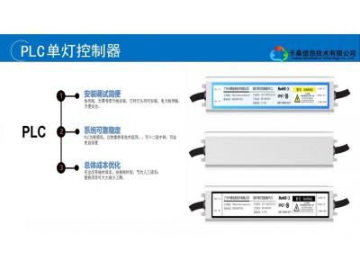PLC电力载波单灯控制器