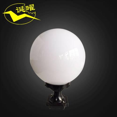户外圆球灯景观灯围墙灯 户外柱头灯球形灯罩门柱灯亚克力不碎球