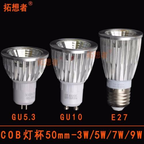 LEDCOB灯杯3W5W7W9w足瓦GU10GU5.3E27MR1612V灯杯 85-265V聚光灯