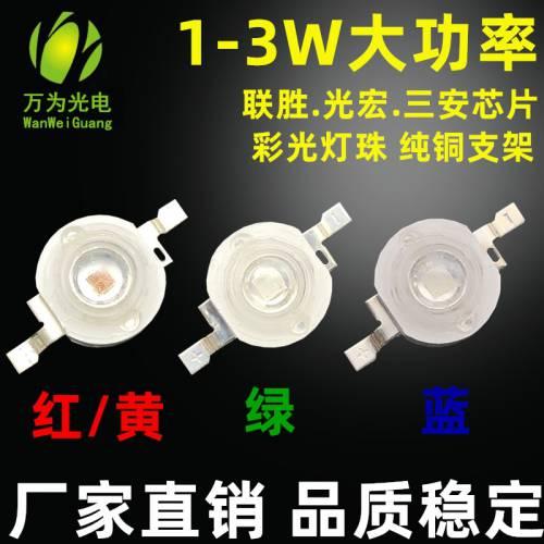 1-3W大功率灯珠3w仿流明灯珠红绿蓝黄光led灯珠芯片发光现货供应