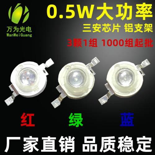 现货0.5w大功率灯珠红光 led灯珠红光绿光蓝光灯珠0.5w仿流明灯珠