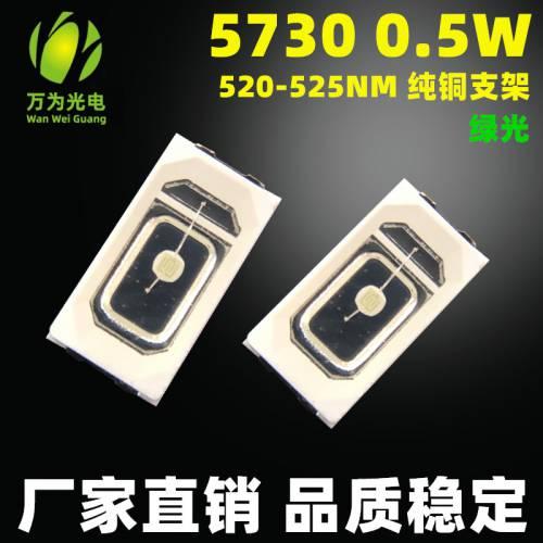 5730 0.5w绿光灯珠贴片 led绿光光源贴片 三安芯片铜支架现货供应