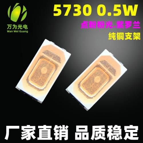 现货5730灯珠5730 0.5w 粉光灯珠led贴片紫罗兰贴片0.5W纯铜支架