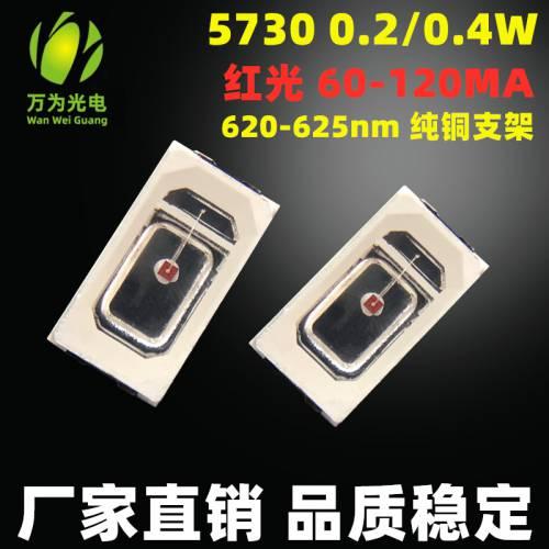 直销led 5730红光灯珠贴片红色 晶元芯片 620-625nm 铜支架高亮度