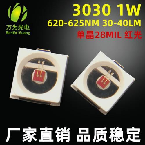 3030红光  1w红光 620-625nm 3030贴片 红光灯珠 铜支架 纯金线
