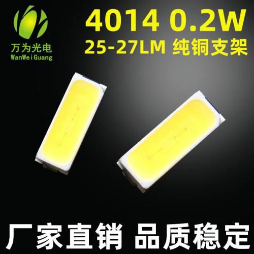 4014灯珠 0.2w 25-27LM 4014高亮灯珠 正暖白灯珠 铜支架金线
