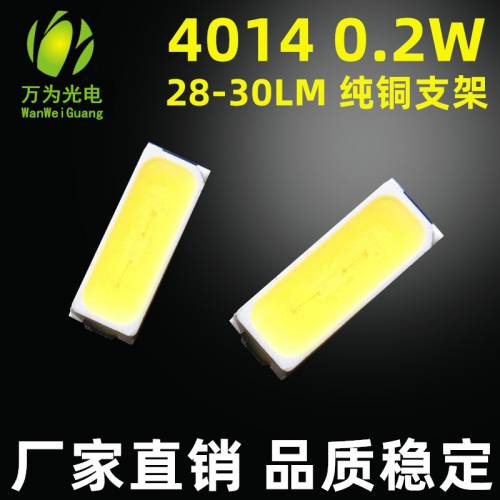 4014灯珠 0.2w 28-30LM 4014高亮灯珠 正暖白灯珠 铜支架金线