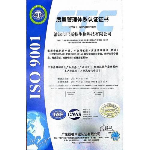 ISO9001认证服务办理ISO9001咨询需要多久100%一次性通过价优专业