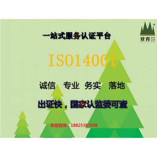 iso14000的申请流程 环境管理办理 iso14001认证流程咨询培训价优