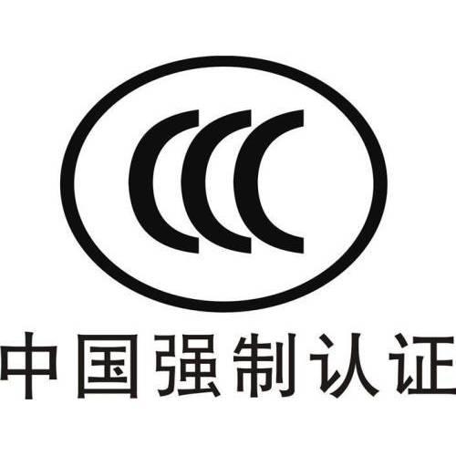 3强制性3C认证 CCC认证的费用 3C认证哪里做 专业审厂辅导包通过