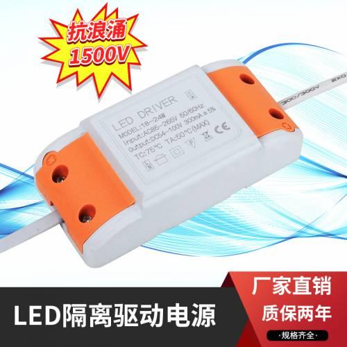 led隔离驱动电源 3W恒流300mA面板灯通用led驱动器 工厂优惠供应