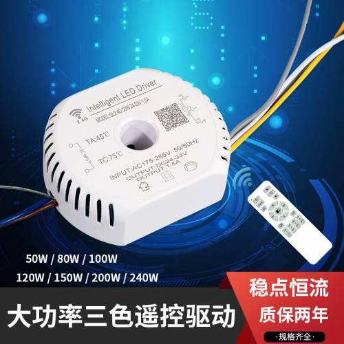 水晶灯大功率驱动电源 50-240W手机app控制调光驱动器 恒流恒压