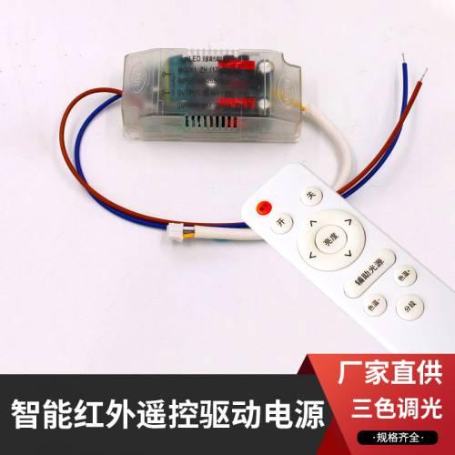 厂家直供 24-40W*2红外无极智能遥控驱动 led吸顶灯分段调光电源