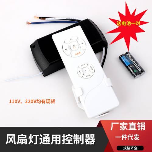 220V通用型风扇灯无线智能控制器 吊扇灯三挡调速器遥控接收器