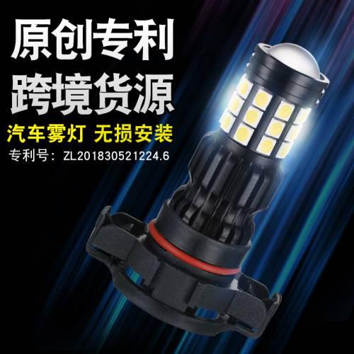 跨境货源led汽车灯led雾灯5202汽车车灯2835防雾车灯31WFPC车灯