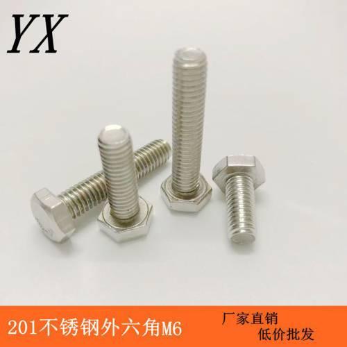 供应不锈钢螺丝 M6六角螺栓 201外六角螺栓 螺杆 六方头螺丝