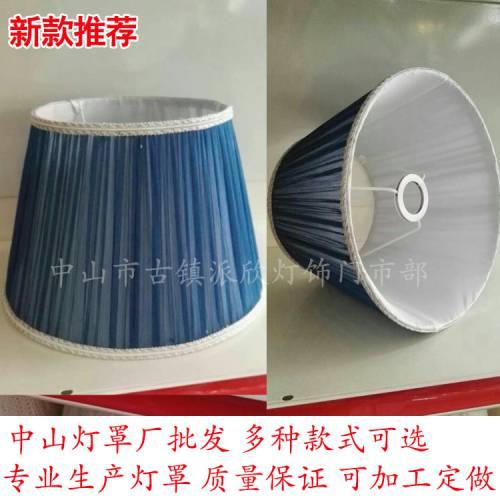 上下圆形欧式美式深蓝色雪纺台灯配件手工布艺床头灯台灯罩子