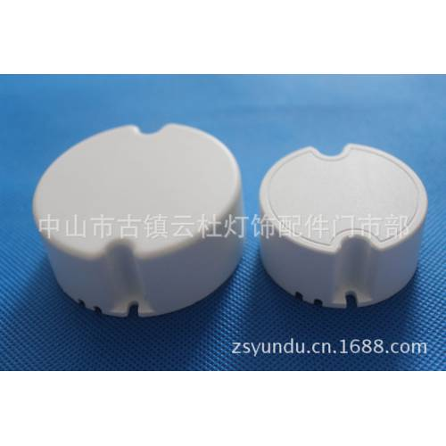 65*25——LED圆型驱动电源外壳led圆形外壳塑料外壳阻燃PC外壳