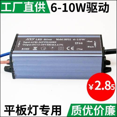 批发集成吊顶led驱动6-10W6W8W10W平板灯镇流器宽压恒流电源