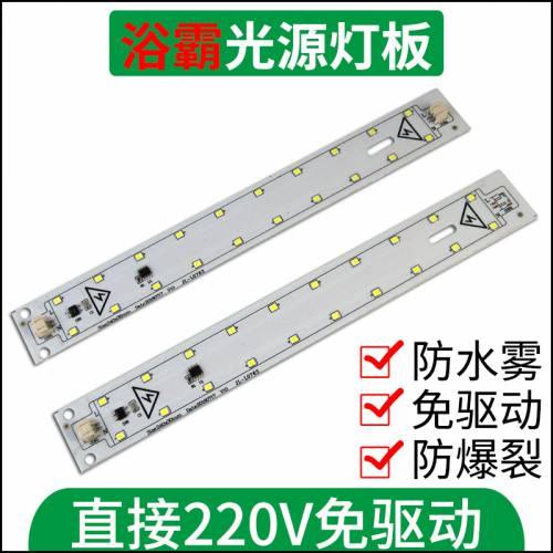 供应浴霸led灯板220v16w灯片替换改造贴片光源配件集成吊顶灯条