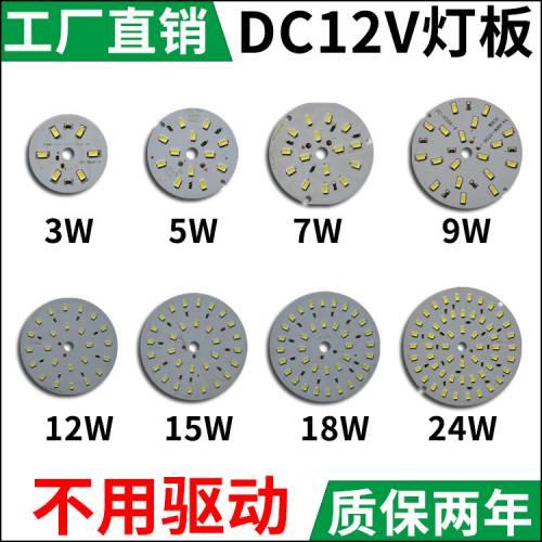低压LED灯板3w5w7w9w12w15w18w24w圆形贴片12V灯板