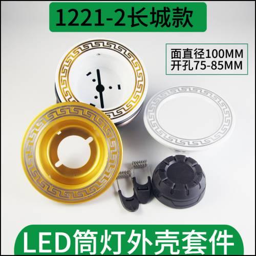 供应led筒灯外壳套件3w5w铝材超薄1221-2长城款3寸2.5寸筒灯外壳