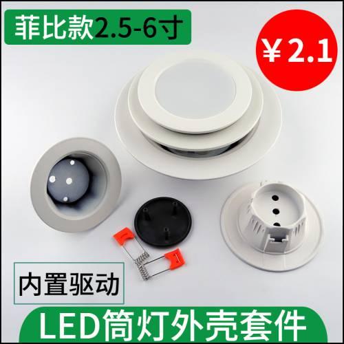 批发led筒灯外壳2.5寸3寸3.5寸4寸6寸暗装压铸铝一体筒灯外壳套件