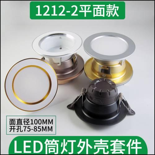 led筒灯外壳套件3w5w灯配件金色银色黑白色超薄铝材2.5寸筒灯套件
