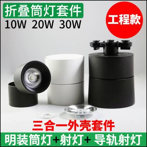 高档筒灯外壳套件10w20w30w折叠压铸明装商照系列轨道灯外壳套件