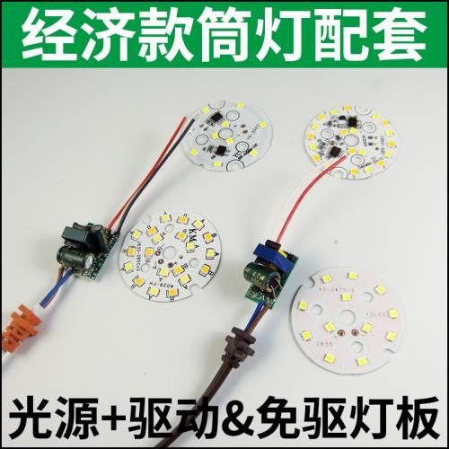 【繁隆灯配】经济款筒灯配套光源板驱动