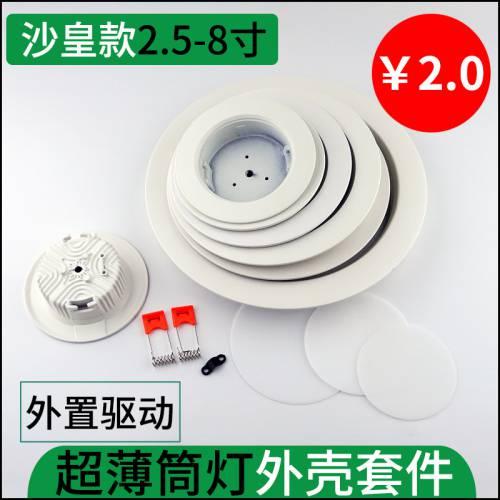 供应led面板灯外壳套件3寸4寸5寸6寸8寸15w18w24w36w超薄筒灯外壳
