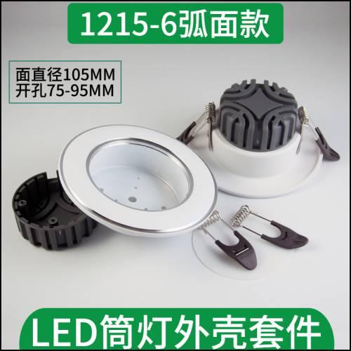 热销led天花灯外壳3w5w铁艺电镀白黑银金1215-6小3寸天花灯套件