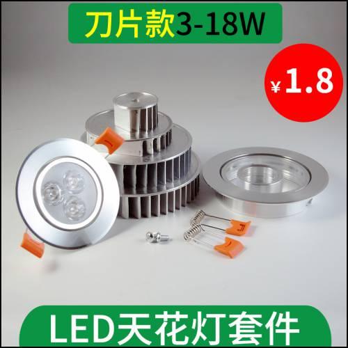 大功率led天花灯外壳3w5w7w9w12w15w18w透镜射灯smd珠宝灯套件