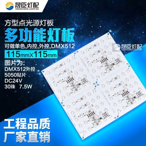 点光源灯板 方型点光源灯板 115*115mm 多功能线路板厂家配件