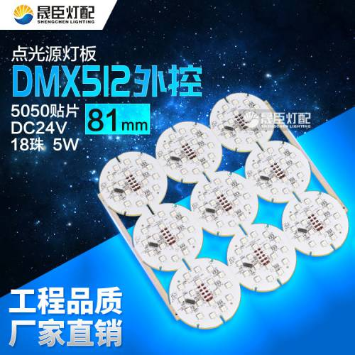 LED光源板 圆100MM点光源81MM灯板5050-18灯DMX512外控光源板