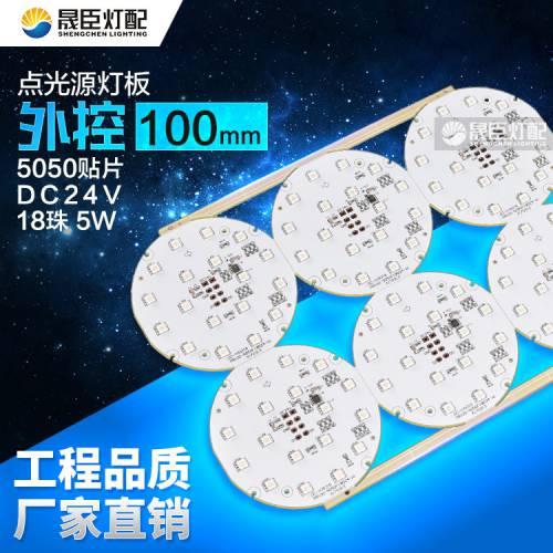 100mm点光源灯板 100mm外控点光源灯板 100mm外控LED点光源
