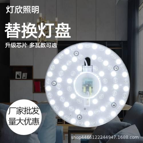 led圆形吸顶灯光源改造灯板三色变光灯芯透镜吸顶灯替换光盘