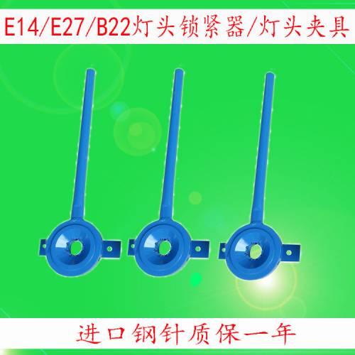 厂家直销进口E27灯头锁紧器 可发样定做各种型号灯头夹具