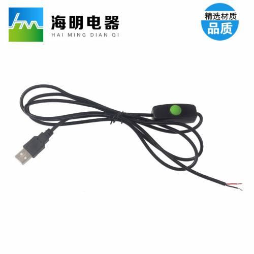 usb开关线 2芯LED灯供电线、延长线、usb带开关连接线