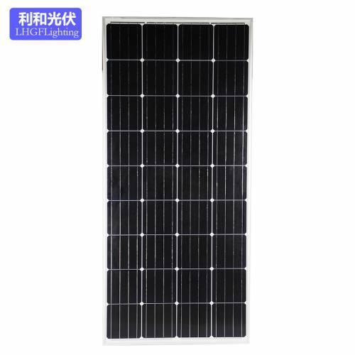 180W单晶太阳能电池板165瓦太阳能板18V光伏板太阳能离网发电系统