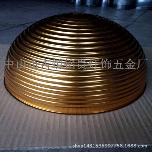 一米二半圆铝灯罩铁灯罩旋压件来图来样定做铁艺茶几桌角底座配件
