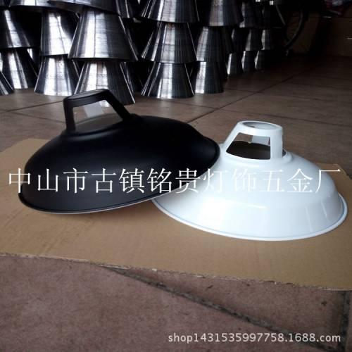 灯罩,铁灯罩,铝灯罩,旋压灯罩,复古工业风铁艺灯罩,烤漆灯罩