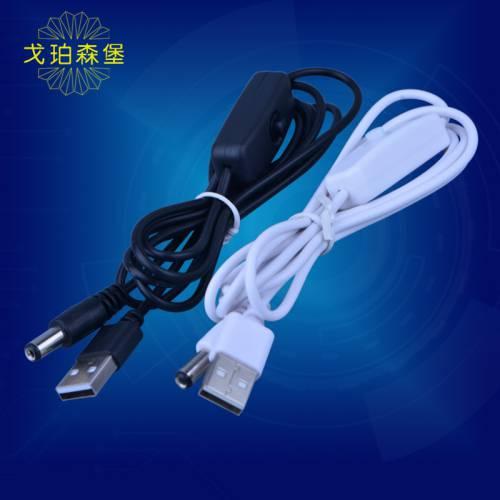 501环保阻燃夹子灯开关线 LED灯条接钮电源线 USB电源线 5.5DC尾