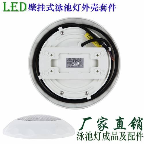 LED泳池灯塑料壁挂式PAR56水池水底水下灯挂壁外壳套件配件叶子ff