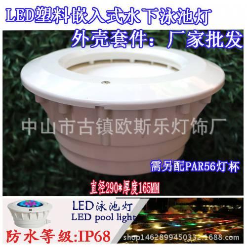 水下灯泳池灯嵌入式套件 配件水池灯 水底灯 水下灯 PAR56 外壳