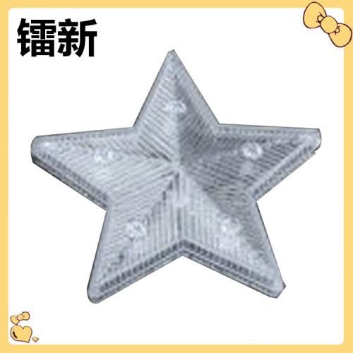 镭新专业生产LED点光源外壳  Φ110五角星点光源外壳