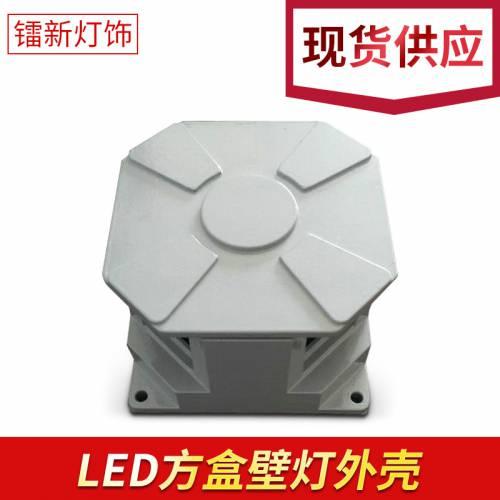 壁灯外壳工程专用工程壁灯LED景观灯外壳