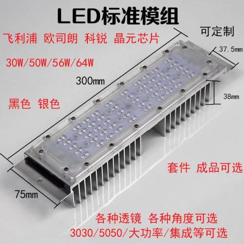 现货供应led路灯模组散热器 标准模组30W40W50W56W路灯散热器套件